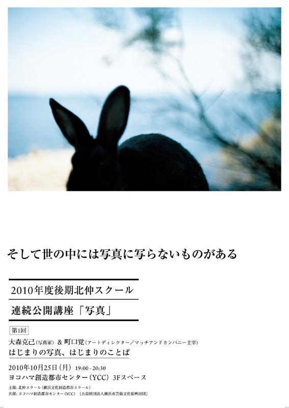 公開オモテ.jpg