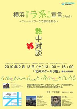 2010_0202_Landscape_Yokohama.jpg