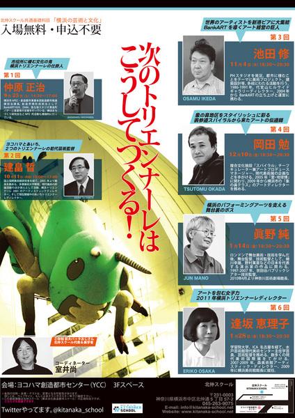 Kitanaka_Arts-and-Culture-of-Yokohama_H22.jpg