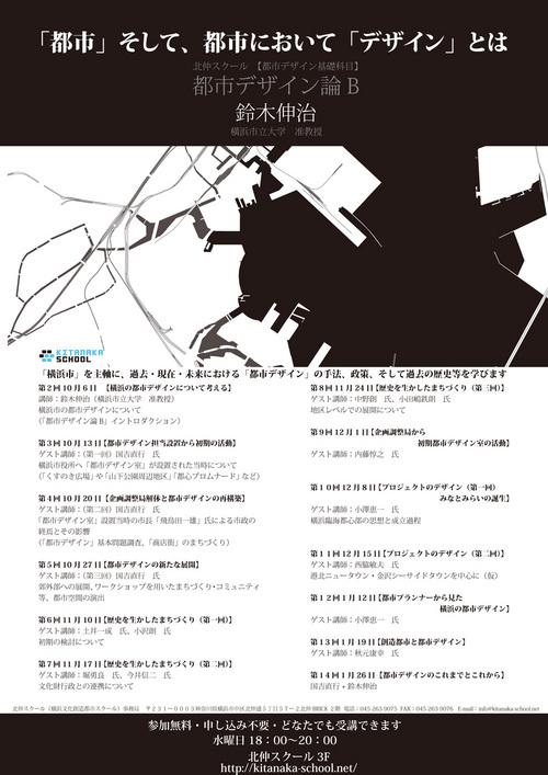 Kitanaka_H22-UDB.jpg