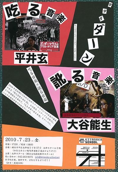 domoru-namaru-music_20100723.png
