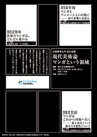 kitanaka_kyoto-seika10feb-fin_thumb.png