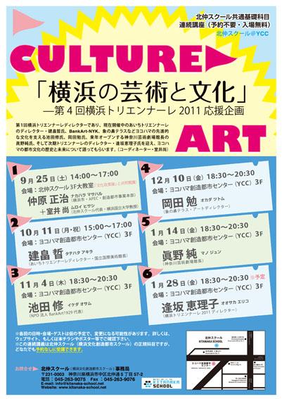 横浜の芸術と文化チラシ.jpg
