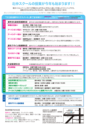 Kitanaka_H230409guidance_flyer-back.png