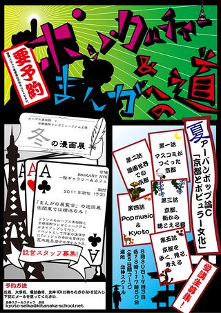 kitanka_H22_kyoto-seika.png