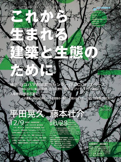 Kitanaka_20101028-1209_UAB.jpg