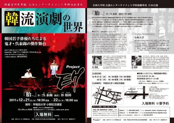 kitanaka-jeonju_sympo-flyer.jpg