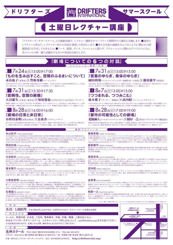 drif_lecture_L-725x1024.jpg