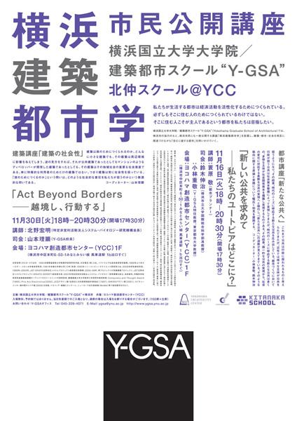 h22_yokohama_archi_urban_studies_600.jpg