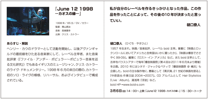higuchi_01.jpg