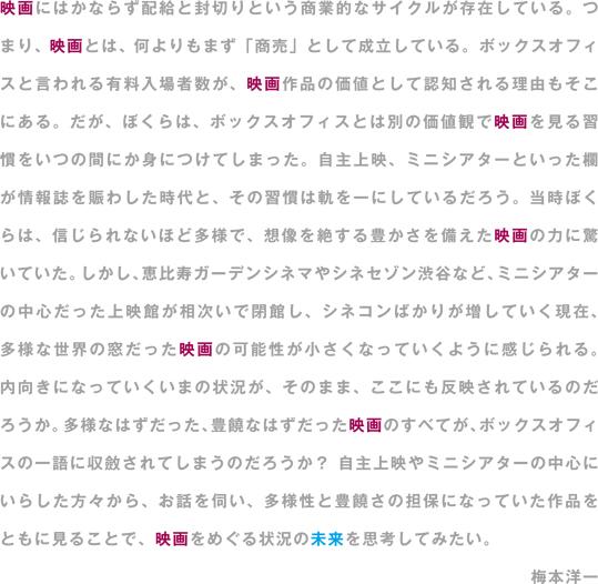 umemoto_01.jpg