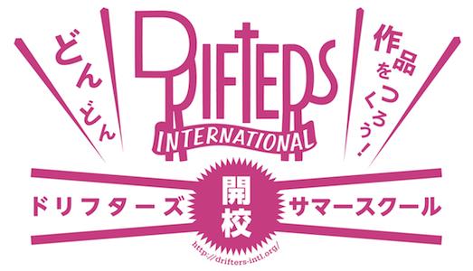 drifters_summerschool-1.jpg